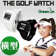 GreenOn(グリーンオン)THE GOLF WATCHザ・ゴルフウォッチ〔横型〕「GPS距離測定器」【あす楽対応】【0722retail_coupon】