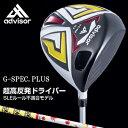 ADVISOR(アドバイザー)日本正規品G-SPEC.PLUS(ジースペックプラス)SLEルール不適合超高反発ドライバーオリジナルカーボンシャフト