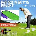 藤田寛之プロ×TABATA(タバタ)FujitaマットU-2.3 パターマットGV-0136「ゴルフ練習用品」【あす楽対応】