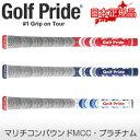 ゴルフプライド日本正規品マルチコンパウンドMCCプラチナムウッド&アイアン用グリップ
