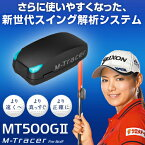 2014最新モデルEPSON(エプソン)新世代スイング解析システムM−Tracer For Golf(エムトレーサー)「MT500G2」【あす楽対応】