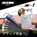 STM GOLF(エスティーエムゴルフ)Sシリーズ S−1ウッド&アイアン用グリップ【あす楽対応】