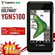 2016新製品YUPITERU(ユピテル)ゴルフナビYGN5100「GPS距離測定器」【あす楽対応】【0722retail_coupon】