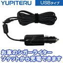 YUPITERU(ユピテル)5Vコンバーター付シガープラグコードUSBタイプOP−E445【あす楽対応】