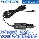 YUPITERU(ユピテル)5Vコンバーター付シガープラグコードmicroUSBタイプOP-E809【あす楽対応】
