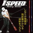2016秋冬新製品elite grips(エリートグリップ)ゴルフ専用トレーニング器具1SPEED Heavy Hitter(ワンスピード ヘビーヒッター)TT1−HH「ゴルフ練習用品」【あす楽対応】