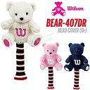 【限定品】Wilson Bear(ウィルソンベアー)ドライバー用ヘッドカバー「BEAR−407DR」【あす楽対応】