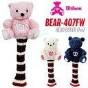 【限定品】Wilson Bear(ウィルソンベアー)フェアウェイウッド用ヘッドカバー「BEAR-407FW」【あす楽対応】