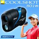 2016モデルNikon(ニコン)レーザー距離計COOLSHOT 80i VR(クールショット80i VR)「G-916」【あす楽対応】
