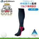 ファイテン(PHITEN) 足王(ソッキング)ゴルフ専用設計ソックス ロング ブラック/