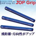 2016モデルJOP Grip(ジョップグリップ)ドライバー・アイアン用グリップJOP Grip N1【あす楽対応】