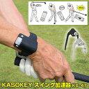 サンタック日本正規品 KASOKEY (カソッキー) スイング加速器 KS-47 KM-57 「ゴルフ練習用品」 【あす楽対応】