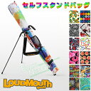 【日本正規品】LOUDMOUTH GOLF(ラウドマウス ゴルフ)セルフスタンドキャリーバッグ「LM-CC0001」【あす楽対応】