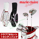 marie claire(マリ・クレール)正規品レディス クラブ7点セット(W#1、W#4、I#7、I#9、PW、SW、パター)+キャディバッグ「MC18HG31..