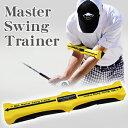 M.I.T.Incゴルフ練習器Master Swing Trainer(マスタースイングトレーナー)【あす楽対応】