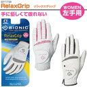 BIONIC(バイオニック)日本正規品Relax Grip(リラックスグリップ)レディスゴルフグローブ(左手用)「BIG210(GFRXWL)」【あす楽対応】