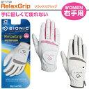 高爾夫 - BIONIC(バイオニック)日本正規品Relax Grip(リラックスグリップ)レディスゴルフグローブ(右手用)「BRG210(GFRXWR)」【あす楽対応】