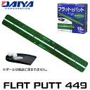 ダイヤコーポレーションフラットパット449(パターマット)TR−449「ゴルフ練習用品」【あす楽対応】