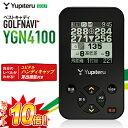 2016秋冬モデルYUPITERU(ユピテル)ゴルフナビYGN4100「GPS距離測定器」【あす楽対応】