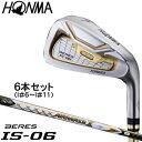 【【最大2200円OFFクーポン】】HONMA GOLF(本間ゴルフ)日本正規品 BERES(ベレス) IS-06 2Sグレード アイアン ARMRQ X 47カーボンシャフ..