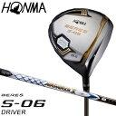 【【最大3300円OFFクーポン】】HONMA GOLF(本間ゴルフ) 日本正規品 BERES(ベレス) S-06 2Sグレード ドライバー 2018モデル ARMRQ X 52..