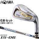 HONMA GOLF(本間ゴルフ) 日本正規品 BERES(ベレス) IS-06 2Sグレード アイアン 2018モデル ARMRQ X 43カーボンシャフト 6本セット(I#6~..