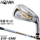 【【最大2200円OFFクーポン】】HONMA GOLF(本間ゴルフ)日本正規品 BERES(ベレス) IS-06 2Sグレード アイアン ARMRQ X 52カーボンシャフ..