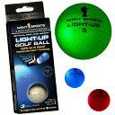光るゴルフボールライトアップゴルフボール1球入り3色セット