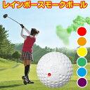 レインボースモークボール(1個入り)※コンペ始球式用ボール※細谷火工製【あす楽対応】