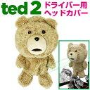 Ted2(テッドツー)ぬいぐるみヘッドカバードライバー用(460cc)「K−7145」「LITEH-308」【あす楽対応】
