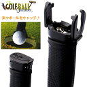 YAMANI GOLF(ヤマニゴルフ)日本正規品 THE GOLFBALL Grabber (ザ ゴルフボール グラパー) 「TEMG5BG1」 【あす楽対応】