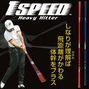 elite grips(エリートグリップ)ゴルフ専用トレーニング器具1SPEED Heavy Hitter