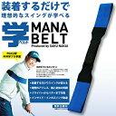 朝日ゴルフ日本正規品中井学プロ考案スイング練習器学ベルト(マナベルト)「MB−1601