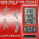 プロギア マルチスピード測定器NEW RED EYES POCKET(レッドアイズポケット2)「H