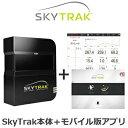 GPRO日本正規品SKY TRAK(スカイトラック)ゴルフ弾道測定機 モバイル版右打ち 左打ち両対応(スカイトラック本体+モバイル版アプリ付属)