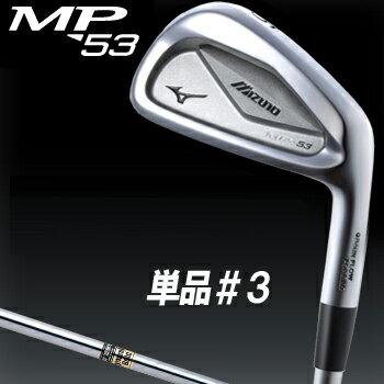 【特注】MIZUNO(ミズノ)日本正規品MP-53アイアンダイナミックゴールドスチールシャフト単品(#3) ポイント10倍