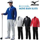 ミズノゴルフ日本正規品ムーブレインスーツ351 上下セット「A87IM−351」【あす楽対応】