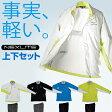 2015モデルミズノ 日本正規品NEXLITE(ネクスライト)メンズレインスーツ(上下セット)「MIZUNO52JG5A01」【あす楽対応】