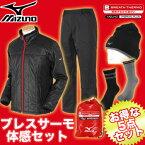 MIZUNO(ミズノ)日本正規品ブレスサーモ体感セットあったか5点セット☆2016福袋☆52JH5550【あす楽対応】