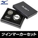 2015モデルMIZUNO(ミズノ)日本正規品MPシリーズ(ツインマーカーセット)「5LJD160400」【あす楽対応】
