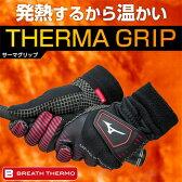 2015モデルMIZUNO(ミズノ)日本正規品ブレスサーモ搭載THERMAGRIP(サーマグリップ)メンズゴルフグローブ(両手用)「5MJMB−552」【あったかグッズ】【あす楽対応】