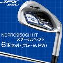 2015モデルMIZUNO(ミズノ)日本正規品JPX850アイアンNSPRO950GH HTスチールシャフト6本セット(#5〜9、PW)【あす楽対応】