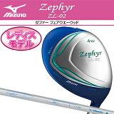 2013モデルMIZUNO(ミズノ)日本正規品Zephyr(ゼファー) ZL−02フェアウエーウッドオリジナルカーボンシャフト※レディスモデル※【10P08Feb15】