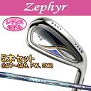 2016モデルMIZUNO(ミズノ)日本正規品Zephyr(ゼファー)アイアン5本セット(I#7〜I#9、PW、SW)ゼファーオリジナルカーボンシャフト「5KJBK16805」※レディスモデル※