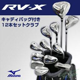 2016モデルミズノゴルフ日本正規品RV−Xキャディバッグ付き12本ゴルフクラブセット(W#1、W#4、U4、U5、I#6〜9、PW、GW、SW、パター)「5KJTZ16348」【あす楽対応】