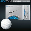 2016モデルナイキゴルフ日本正規品RZN TOUR(レジンツアー)PLATINUM(プラチナム)ゴルフボール1ダース(12個入)【あす楽対応】