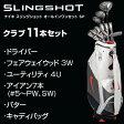 ナイキゴルフ日本正規品スリングショットslingshotオールインワンセットSP11本セット(#1W、#3W、#4U、#5〜PW、SW、パター)&キャディバッグ【あす楽対応】