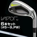 2016モデルナイキゴルフ日本正規品VAPOR FLY(ベイパーフライ)アイアンNSPRO950GHスチールシャフト6本セット(#5〜9、PW)「GI8110」【あす楽対応】