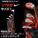 ナイキゴルフ日本正規品VR_Sジュニア用ゴルフセット「サイズ1」4本セット(ドライバー、#7、SW、パター)&キャディバッグGK0251【あす楽対応】