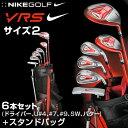 ナイキゴルフ日本正規品VR_Sジュニア用ゴルフセット「サイズ2」6本セット(ドライバー、#4U、#7、#9、SW、パター)&キャディバッグ「GK0252-001」【あす楽対応】